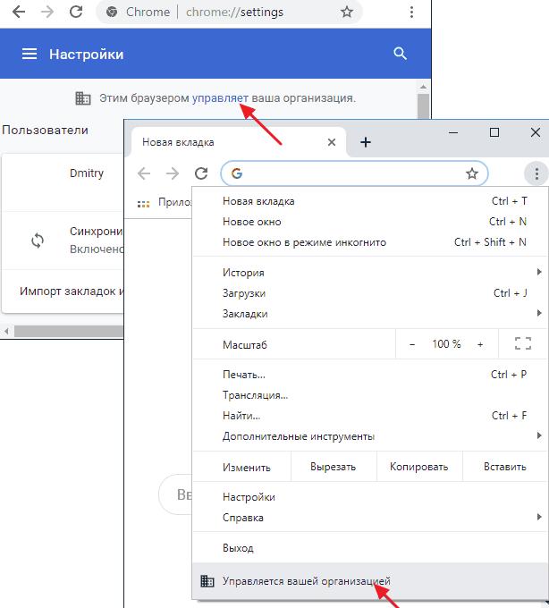 сообщение этим браузером управляет ваша организация