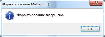 форматирование флешки в FAT32 завершено