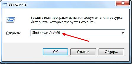 выключаем компьютер с помощью команды shutdown
