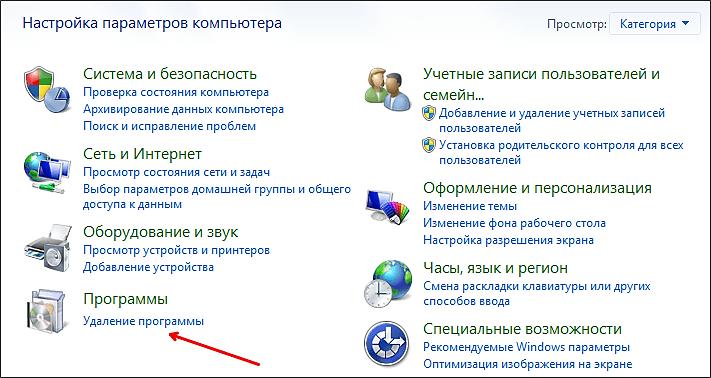 раздел Удаление программы
