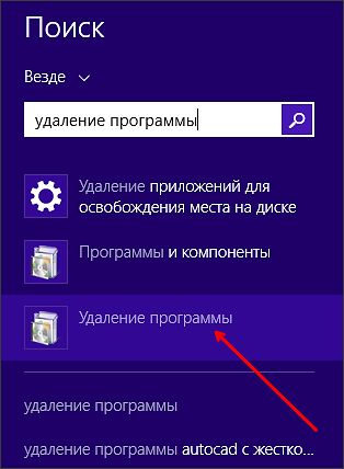 поиск в Windows 8