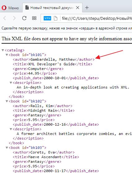 XML файл в веб-браузере