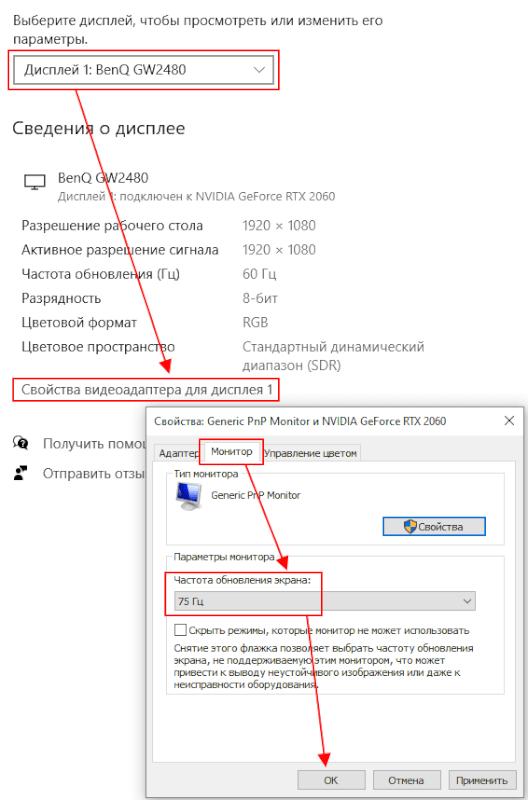 разгон монитора до 75 Гц в Windows 10