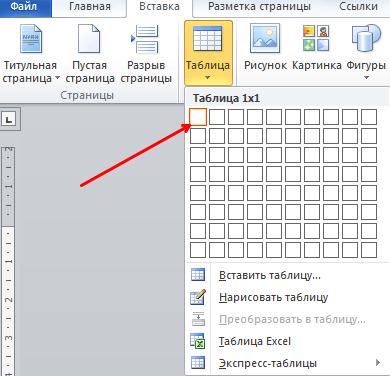 кнопка Таблица