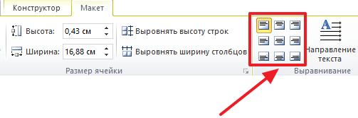кнопки для выравнивания текста