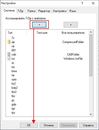 ассоциация файлов 7z