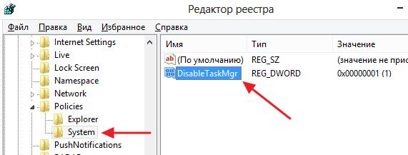 включение Диспетчера задач через реестр