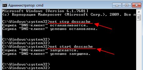 перезапуск DNS клиента