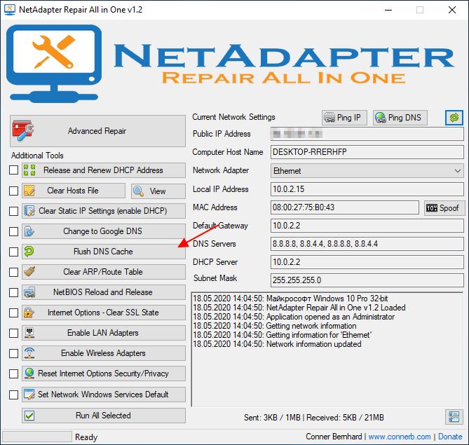 очистка кэша DNS с помощью программы