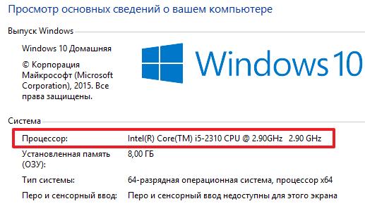 Свойства системы в Windows 10