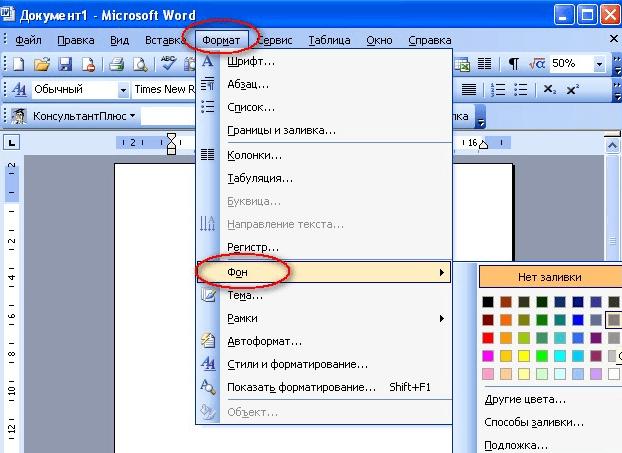 меню Формат в Word 2003