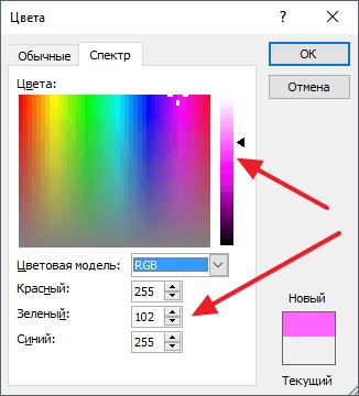 выбор RGB цвета для фона страницы