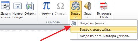 вставка видео из файла