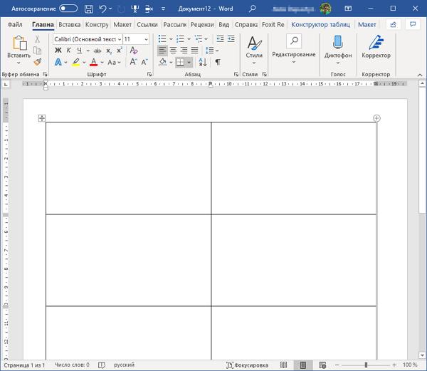 таблица для визиток в Word