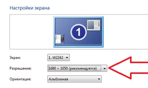 Как узнать разрешение экрана с помощью настроек Windows