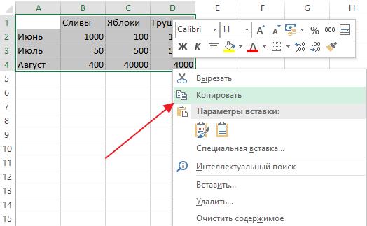 копирование таблицы в Excel