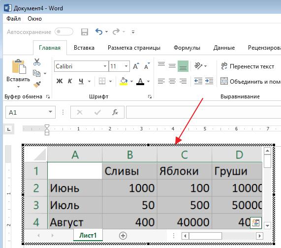 редактирование таблицы Excel в программе Word