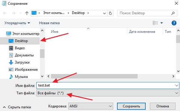сохранение файла с расширением BAT