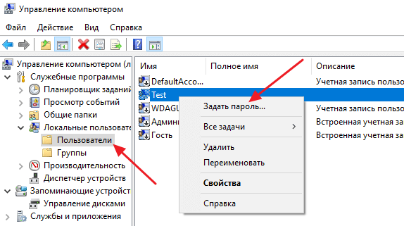 смена пароля в Управление компьютером