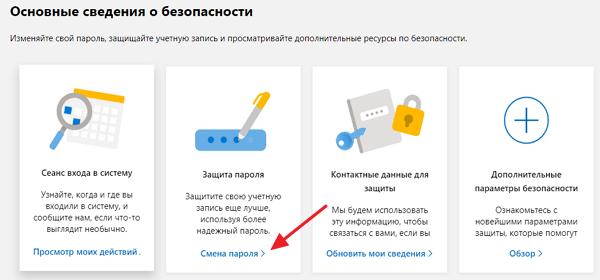 раздел Безопасность – Смена пароля