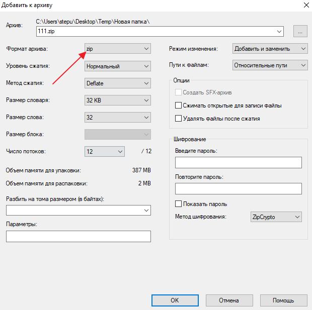 выбор формата архива в 7-zip