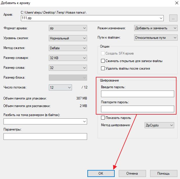 установка пароля на архив в 7-zip