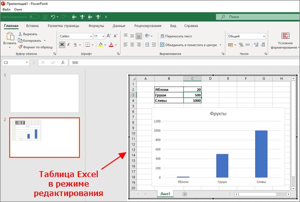 изменить размер таблицы на слайде презентации