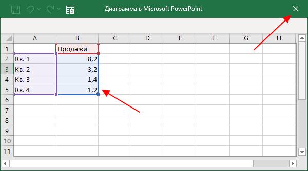окно с таблицей Excel