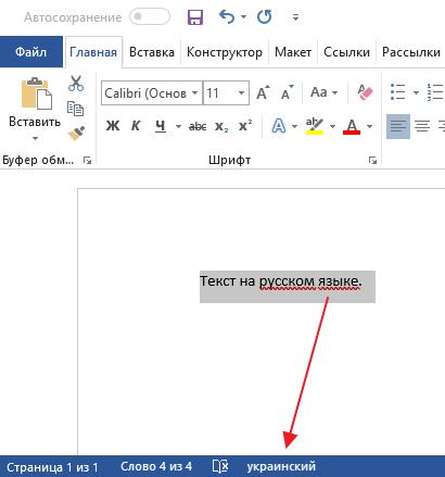 название языка в нижней части окна Word
