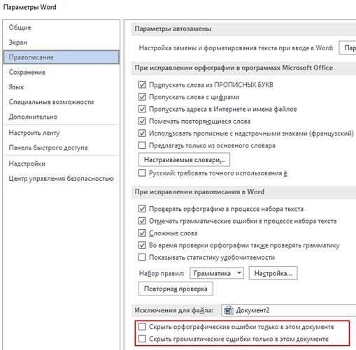 отключение проверки только для текущего документа