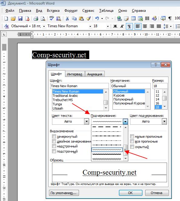 подчеркивание в word 2003