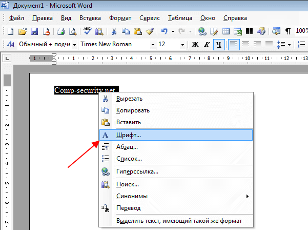 шрифт в Word 2003