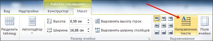 кнопка направление текста в таблице