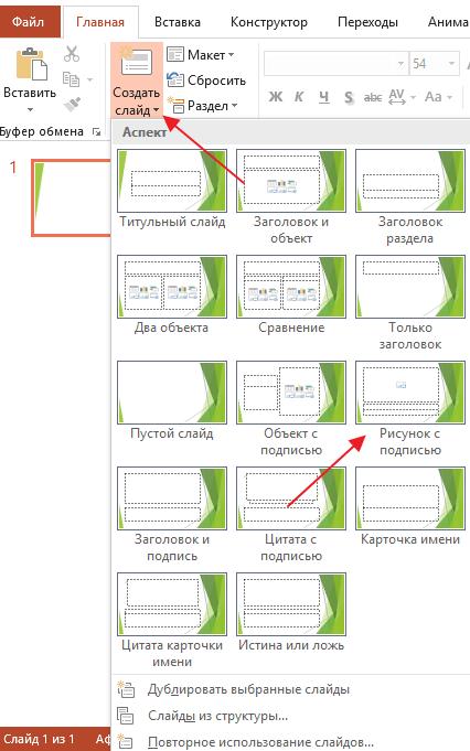 кнопка для создания нового слайда