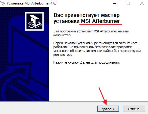установка MSI Afterburner