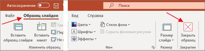 кнопка Закрыть образец