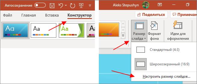 кнопка Размер слайда