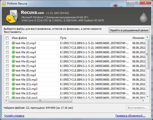 список найденных файлов для восстановления