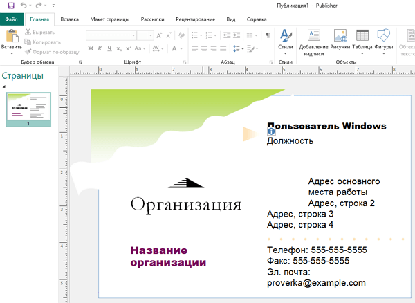визитка в Microsoft Publisher