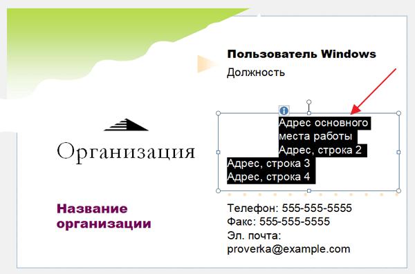 редактирование визитки