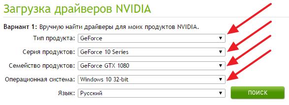 форма для поиска видеодрайвера на сайте NVIDIA