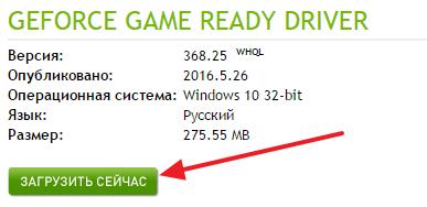 скачивание нового видеодрайвера с сайта NVIDIA