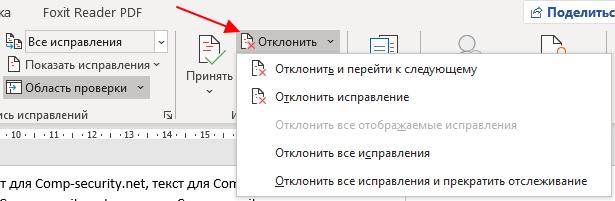 кнопка Отклонить исправления