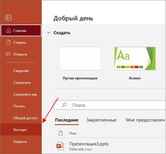нажмите на кнопку Файл - Экспорт
