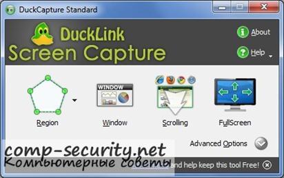 Программа для создания скриншотов DuckCapture