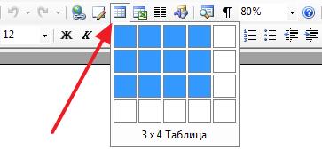 кнопка на панели инструментов