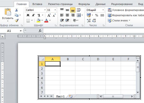 окошко с таблицей Excel