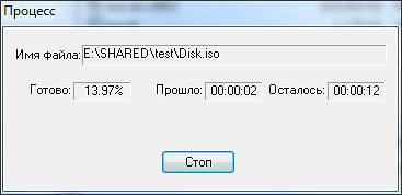 процесс создания образа диска
