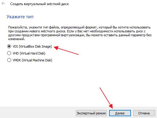 выбор типа виртуального диска