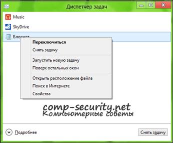 Диспетчер задач в Windows 8 простой режим